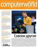 Журнал Computerworld Россия №19\/2017