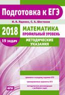 Подготовка к ЕГЭ по математике в 2018 году. Профильный уровень. Методические указания