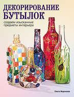 Декорирование бутылок: создаем изысканные предметы интерьера