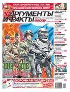 Аргументы и Факты Москва 08-2018