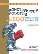 Конструируем роботов на LEGO MINDSTORMS Education EV3. Который час?