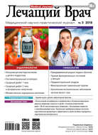 Журнал «Лечащий Врач» №03\/2018