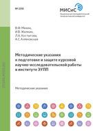 Методические указания к подготовке и защите курсовой научно- исследовательской работы в институте ЭУПП