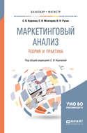 Маркетинговый анализ. Теория и практика. Учебное пособие для бакалавриата и магистратуры