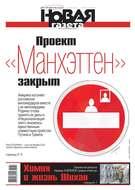 Новая Газета 37-2018