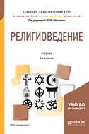 Религиоведение 3-е изд., пер. и доп. Учебник для академического бакалавриата