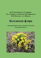 Калужская флора: аннотированный список сосудистых растений Калужской области