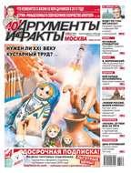 Аргументы и Факты Москва 30-2018
