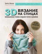 3D-вязание. Инновационная техника создания узоров и дизайнов