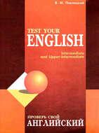 Проверь свой английский \/ Test your english