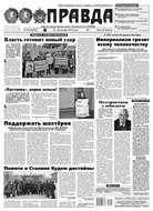 Правда 144-2016