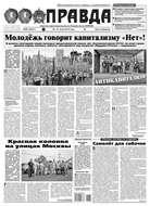 Правда 80-2016