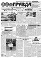 Правда 76-2016