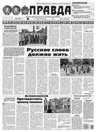 Правда 60-2016