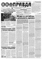 Правда 41-2016