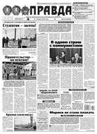 Правда 26-2016