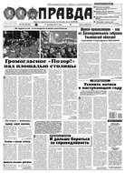 Правда 140-2015