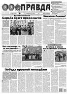Правда 139-2015