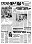 Правда 138-2015