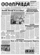 Правда 104-2015
