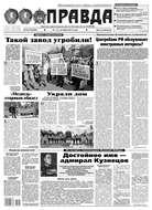 Правда 103-2015