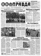 Правда 86-2015
