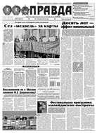 Правда 67-2015