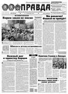 Правда 50-2015