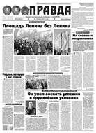 Правда 28-2015