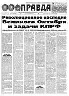 Правда 27-2015