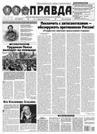 Правда 13-2015