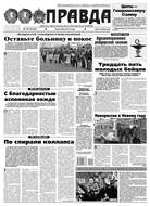 Правда 140-2014