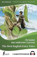 Лучшие английские сказки \/ The Best English Fairy Tales (+ аудиоприложение)