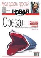 Новая Газета 95-2018