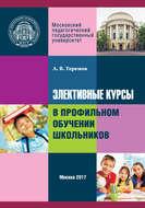 Элективные курсы в профильном обучении школьников