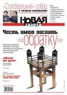 Новая Газета 101-2018