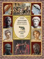Детский плутарх. Великие и знаменитые. Древний Рим. От Ромула до Аттилы
