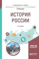 История России 2-е изд., пер. и доп. Учебное пособие для бакалавриата и специалитета