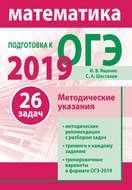 Подготовка к ОГЭ по математике 2019. Методические указания