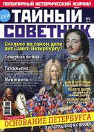 Ваш тайный советник. № 1 (1), июль 2014