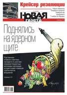 Новая Газета 123-2018
