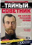Ваш тайный советник. № 9 (15), сентябрь 2015