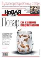 Новая Газета 124-2018