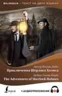 Приключения Шерлока Холмса \/ The Adventures of Sherlock Holmes (+ аудиоприложение)