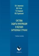 Системы защиты информации в ведущих зарубежных странах. Учебное пособие