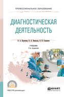 Диагностическая деятельность 2-е изд., испр. и доп. Учебник для СПО