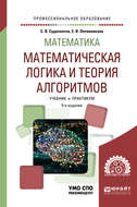 Математика: математическая логика и теория алгоритмов 5-е изд. Учебник и практикум для СПО