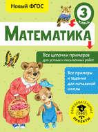 Математика. Все цепочки примеров для устных и письменных работ. 3 класс