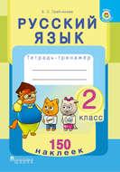 Русский язык. Тетрадь-тренажёр. 2 класс