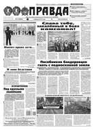 Правда 13-2019